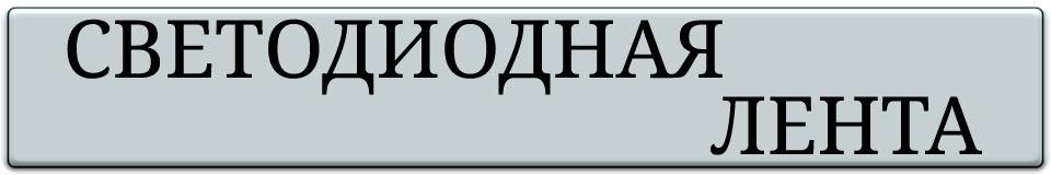 «Galeev & Company» предлагает в ассортименте: Светодиодная лента LUX; 3528; 5050; 5630; RGB;            лента бокового свечения; ультрафиолетовая лента; ленты розового свечения; «бегущий огонь»