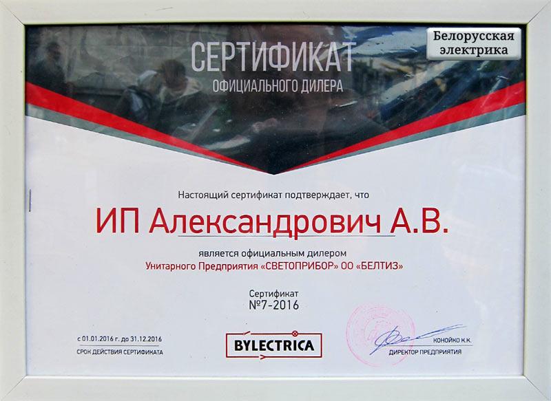 Сертификат Александровича А.В. - официального дилера от УП Светоприбор ОО Белтиз