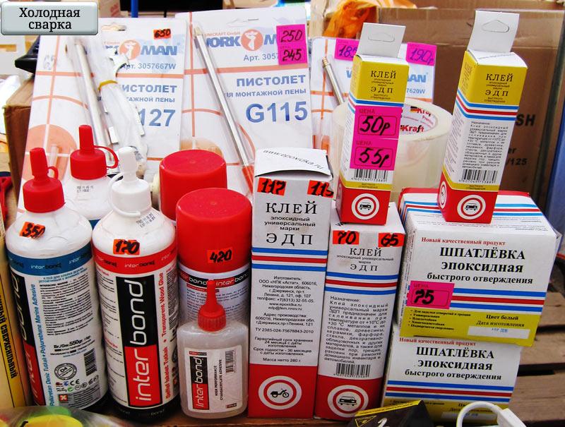 Предлагается в ассортименте: различная холодная сварка и клей ЭПД - 280 грамм клей эпоксидный в коробке 30 штук