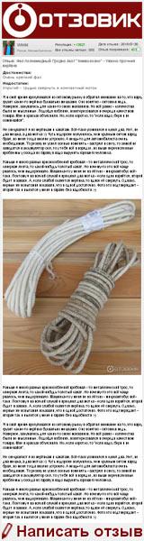 Отзыв о Фал полиамидный Гродно Азот Химволокно на сайте «Отзовик» - Ужасно прочная верёвка