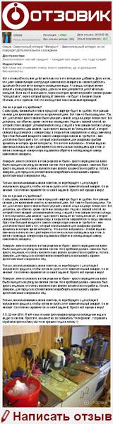 Отзыв о системе охлаждения для самогонного аппарата на сайте «Отзовик»