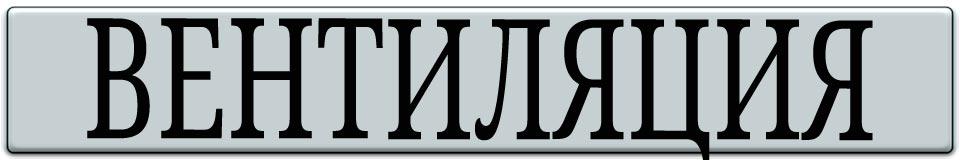Предлагаем в ассортименте: Вентиляторы «Dospel», «Elplast», «Hardi», «Era», «Blauberg Aero», «Домовент»,            Продукция «Vents» и «S&P», Металлические решетки и торцевые площадки, Люки металлические, Люки «Dimetra»            под плитку, Полужесткие алюминиевые воздуховоды, Хомуты и кронштейны, Кухонные вытяжки «Rainford»