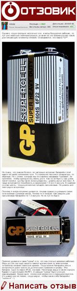 Алкалиновая батарейка GP 1604S 6F22 9V - Долгоиграющая батарейка на сайте «Отзовик»