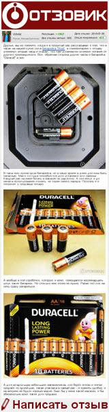 Батарейки Duracell AA LR6/MN1500 - Я сам уже проверял - надёжные на сайте «Отзовик»
