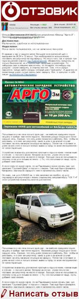 Автоматическое зарядное устройство Юконд Арго-3 - Простое незамысловатое устройство на сайте «Отзовик»