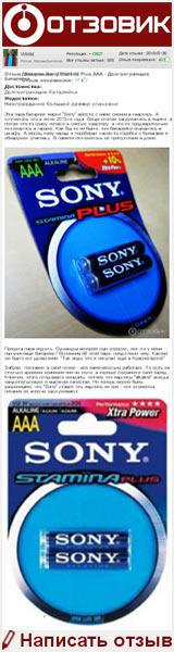 Батареи Sony Stamina Plus AAA - Долгоиграющие батарейки на сайте «Отзовик»