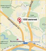 Наш магазин «1000 Мелочей» нанесён на Яндекс-Карту и вам будет не трудно построить свой маршрут от дома или офиса