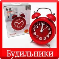 Часы-будильники на Митинском Радиорынке в павильоне 322 «Тысяча мелочей»
