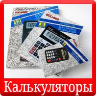 Калькуляторы на Митинском Радиорынке в павильоне 322 «Тысяча мелочей»