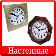 Настенные часы на Митинском Радиорынке в павильоне 322 «Тысяча мелочей»