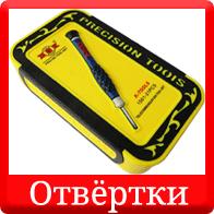 Наборы отверток и другие инструменты на Митинском Радиорынке в павильоне 322 «Тысяча мелочей»