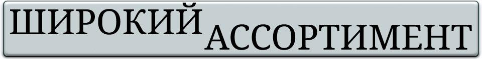 Справочник «Митино-ОПТ». Перечень предприятий и индивидуальных предпринимателей,  реализующих в Митино по оптовым ценам различную продукцию - хозтовары, электротовары, радиоэлектронные компоненты,  и другие товары народного потребления.