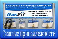 Газовые принадлежности