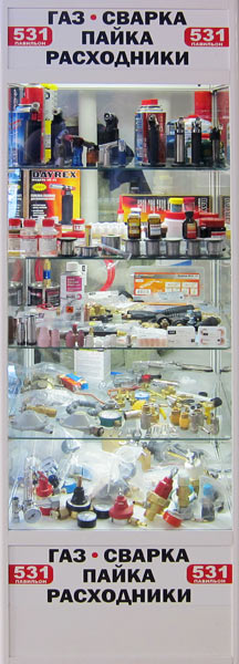 Расходные материалы для газового оборудования оптом