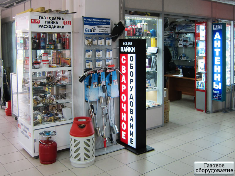 ИП «Гаврилов Ю.А.» предлагает оптом в Митино большой ассортимент газосварочного оборудования - новый павильон №531