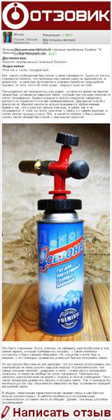 Отзыв о газе для портативных газовых приборов Cuckoo «4 сезона», на сайте «Отзовик»