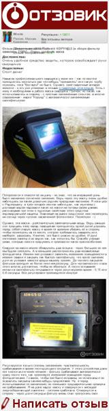 Сварочная маска Foxweld КОРУНД-2 (в сборе фильтр хамелеон 7100V) - Очень удобная маска