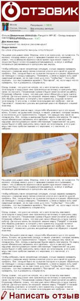 Сварочные электроды Pangolin MP-3C - Сосед-сварщик наилучшего мнения