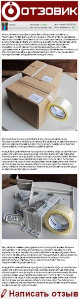 О том, как можно использовать прозрачный скотч Kraftband рассказывается на сайте «Отзовик» на примере Компании ОптТоргЩит