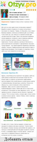 Отзыв о Компании «КрасТекс-М» на сайте «Отзов-Про» - великолепный ассортимент веревок и канатов