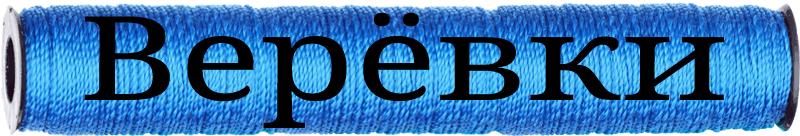 Веревки в Митино в большом ассортименте - шнур, фал, нить, трос, канат, стропа