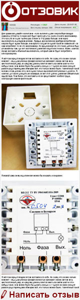 Отзыв о Выключатель пироэлектрический ВП-212 - Классная вещь на сайте «Отзовик»