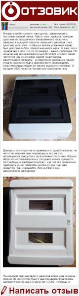 Отзыв о Щиток распределительный пластиковый Tekfor BNK-40-24-1 IP41 «Отзовик»