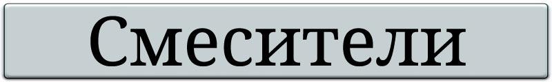 Интернет-магазин «SWG» предлагает в ассортименте смесители ванны и кухни, изделия фаянса и акрила, фитинги и краны, инструмент и расходные материалы