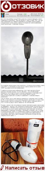Ртутная лампа смешанного света Osram HWL-250 - Очень мощная лампа прямого включения