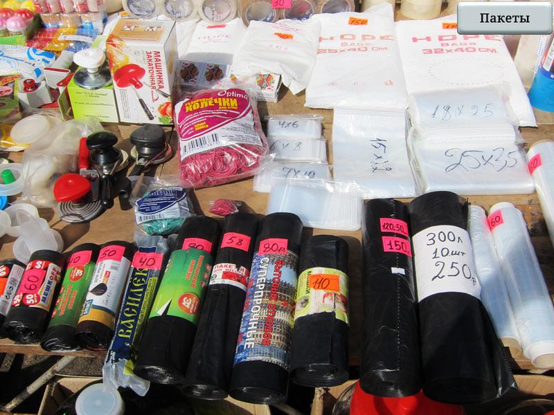 Пакеты в большом ассортименте - разных размеров, форм и цветов