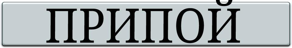 Предлагаем оптом в ассортименте: припой ПОС-61 в прутках и катушках (с канифолью и без); канифоль, жиры, смазки,            флюсы и кислоты для пайки; жала для паяльников; подставки; электрика - удлинители, тройники, розетки, шнуры            электрические