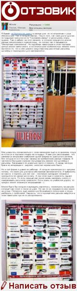 Отзыв о павильоне 46 на Митинском Радиорынке в Москве, где продаются импортные компоненты, на сайте «Отзовик»