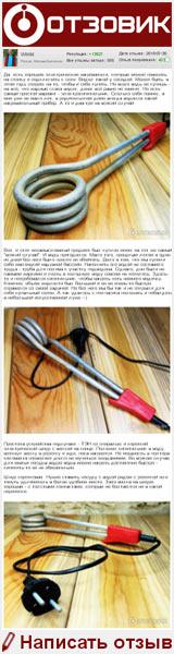 Электрический кипятильник ВЭЗ - Достаточно мощный нагреватель