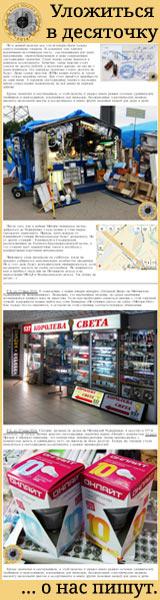 Что можно купить за десять рублей в магазине «Королева Света» на втором этаже Митинского Радиорынка?