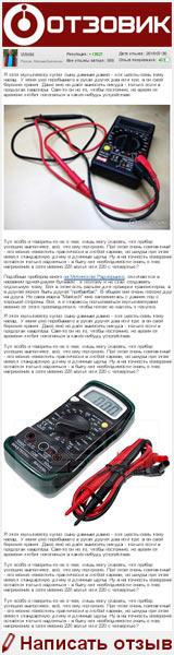 Мультиметр цифровой Mastech Mas830L - В самый раз для домашнего использования