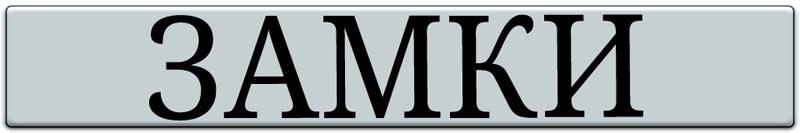 ООО «Титан-Лок» предлагает в ассортименте: замки врезные, навесные, накладные, кодовые, почтовые; корпуса замков; стальные двери, дверные доводчики; кронштейны; роликовые направляющие; фурнитура дверная, оконная; межкомнатные защелки; петли; ручки дверные; замки сейфовые и гаражные; цилиндровые механизмы