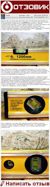 Отзыв о Уровень строительный Энкор УС-П-3 - Незаменимый инструмент для строителя - на отзовике «Отзовик»