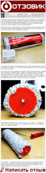 Отзыв о Валик Matrix полиэстер 250 мм - Широкий валик с высоким ворсом - на отзовике «Отзовик»