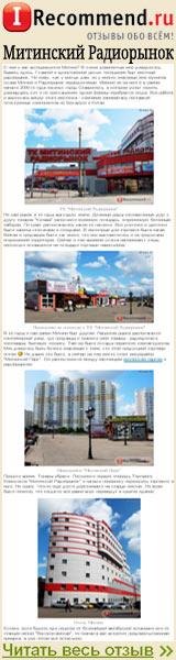 Отзыв о Митинском Радиорынке в Москве, где продаются импортные компоненты, на сайте «IRecommend»