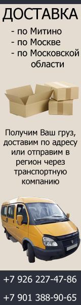 Доставка ваших грузов по району Митино, по городу Москве и по Московской области