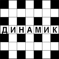 Кроссворд со словом «динамик»