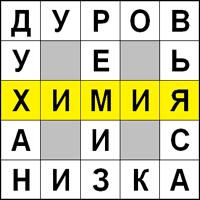 Кроссворд со словом «химия»