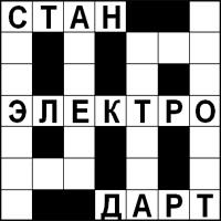Кроссворд со словами «стан-дарт-электро»