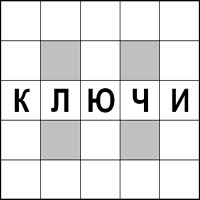 Кроссворд со словом «ключи»