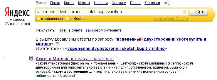 Скриншот поискового запроса в Яндексе - там русские слова написаны латиницей