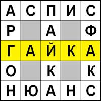 Кроссворд со словом «гайка»