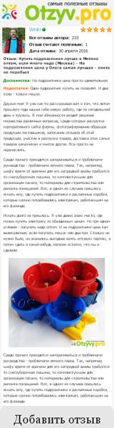 Купить подрозетники лучше в Митино оптом, если много надо (Москва) на отзовике «Отзывы-Про» -                         На подрозетники цена у Олега самая лучшая - никто не перебьет