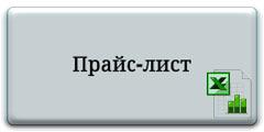 ИП «Соловей Олег Витальевич» предлагает в ассортименте: - сверла средней, удлиненной и длинной серий, метчики,            плашки трубные, метчикодержатели, плашкодержатели, штангенциркули (Россия), стеклорезы, ключи гаечные и разводные,           паяльники.